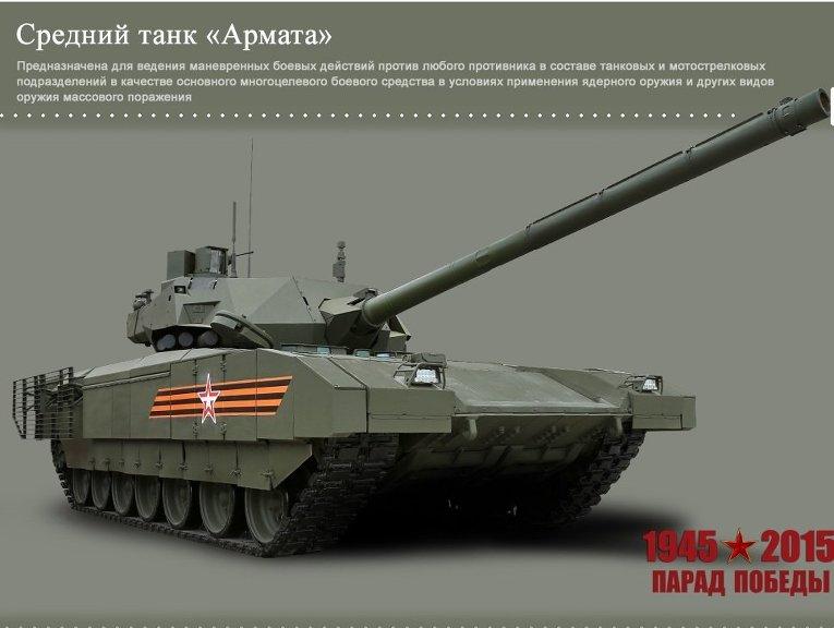 Фото танк россии т