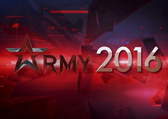 Форум «АРМИЯ-2016»
