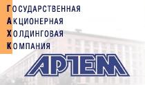 ГАХК «Артем»
