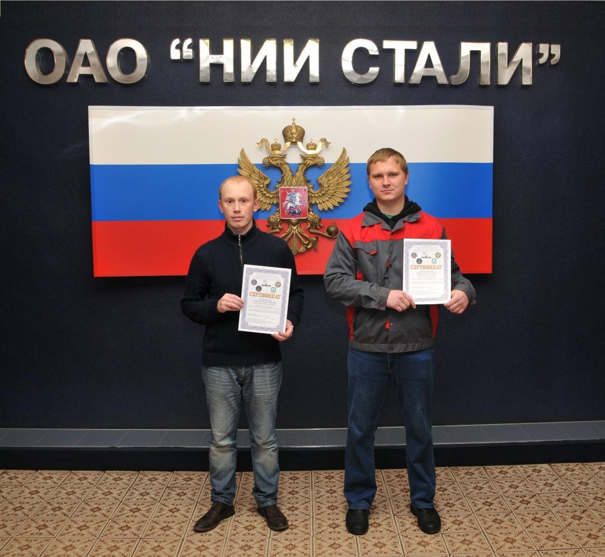 Аспиранты ОАО «НИИ стали» Самылкин Н.В. и Ибрагимов В.В.