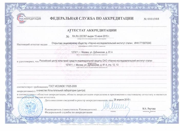 Аттестат аккредитации РЦИСИЗ при «НИИ стали».
