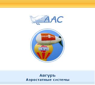 """Компания """"Авгуръ - Аэростатные Системы""""."""