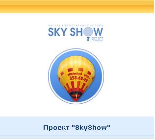Проект SkyShow.
