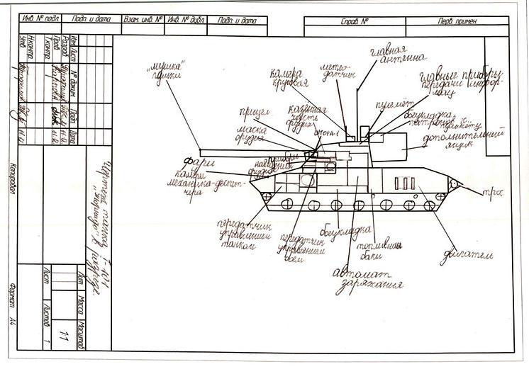 Школьник отправил на Уралвагонзавод чертеж необитаемого дистанционно-роботизированного комплекса.