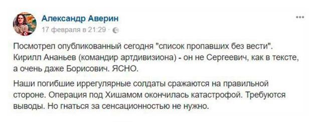 Комментарий «списков Вагнера» в социальной сети от Координатора «Другой России» Александра Аверина.