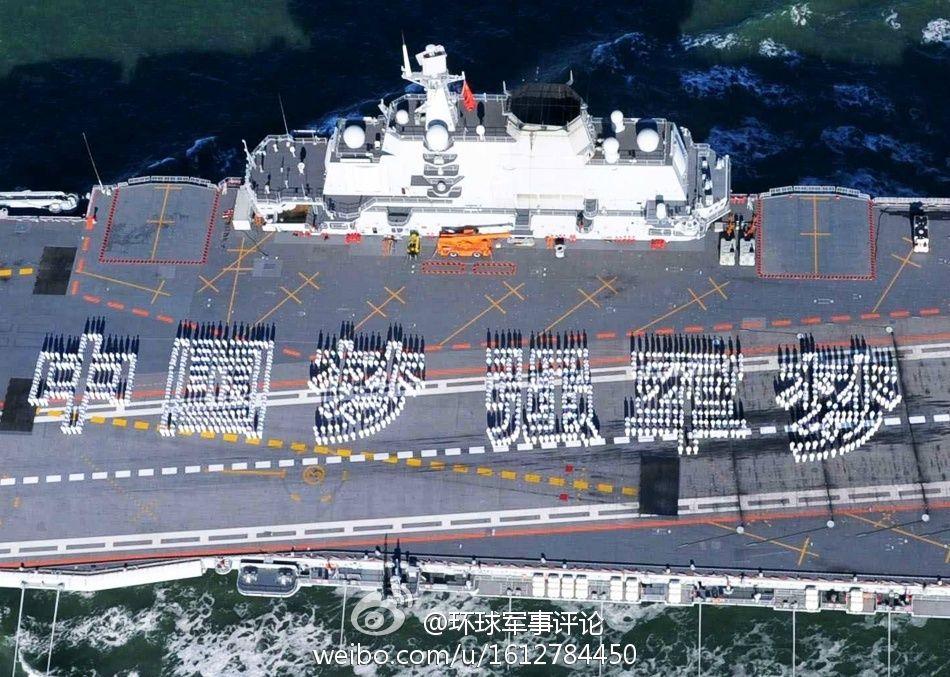 Китайский авианосец СV16 «Ляонин», на палубе которого экипаж выстроил иероглифы, означающие «Китайская мечта — сильная армия».