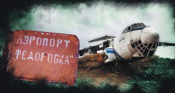 Деградация авиационной маршрутной сети