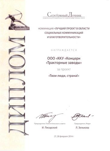 Диплом «Тракторные заводы» «Серебряный Лучник»