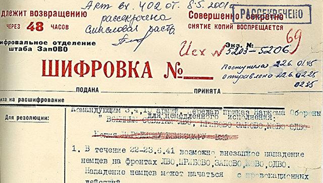 Директива Народного Комиссара Обороны СССР № 1 от 22 июня 1941 (1:45 ночи).