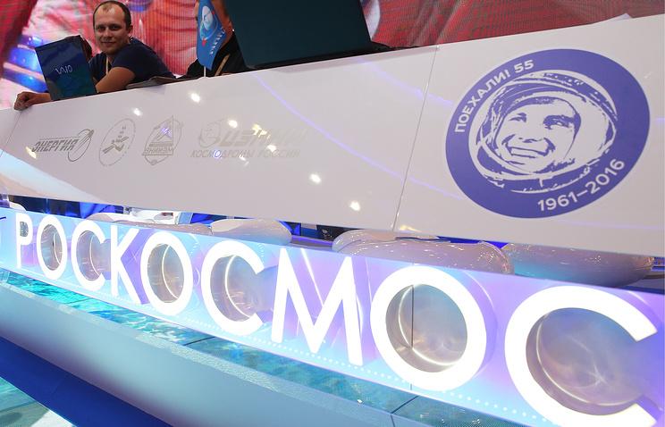 Федеральное космическое агентство (Роскосмос).