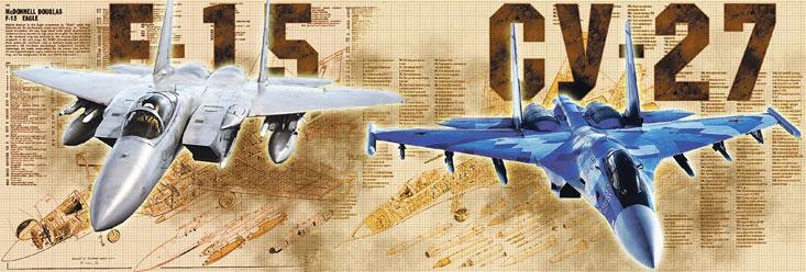 Су-27 против F-15C.