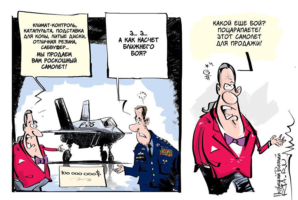 Карикатура на F-35