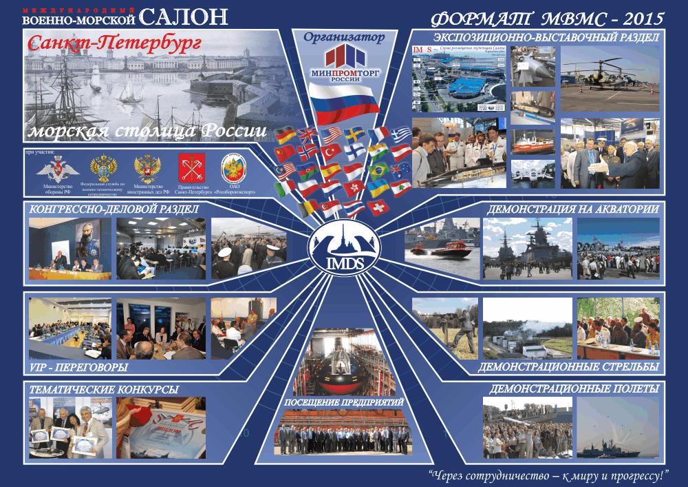 Седьмой Международный военно-морской салон (МВМС-2015).