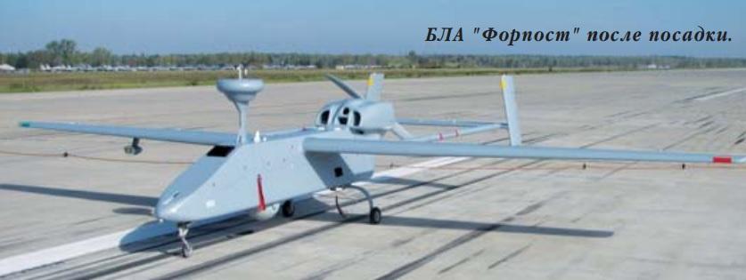 """Беспилотный летательный аппарат """"Форпост"""" (IAI Searcher Mk 2) из состава эскадрильи беспилотных летательных аппаратов при авиационной базе 45-й армии ВВС и ПВО Северного флота."""