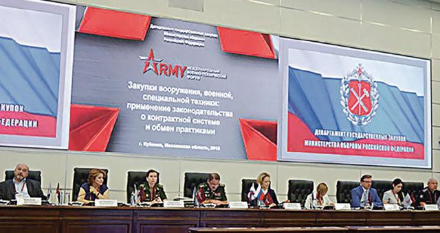 "Форум ""Армия-2018"""