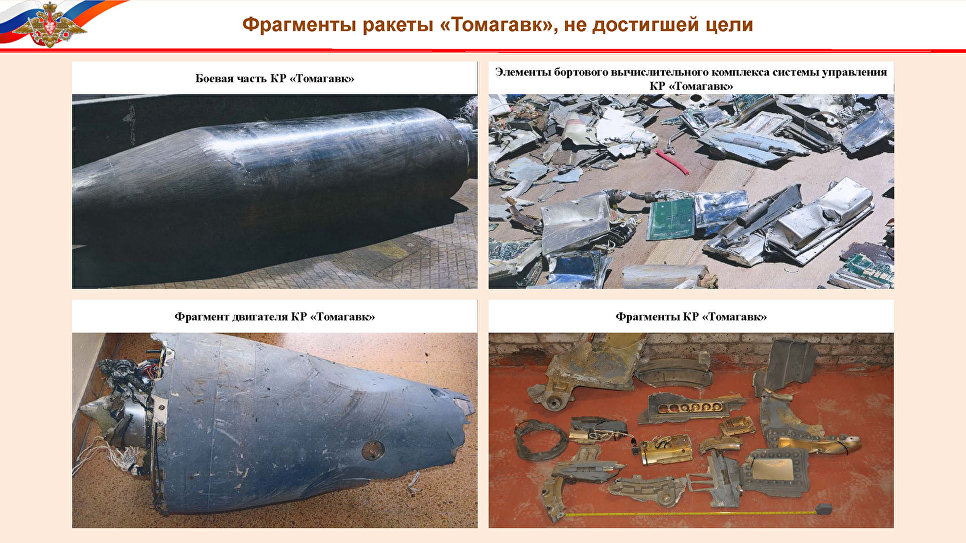 Фрагменты ракет, сбитых в Сирии.