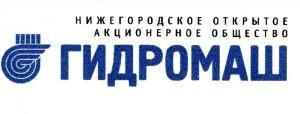 """Логотип Нижегородское открытое акционерное общество """"Гидромаш""""."""