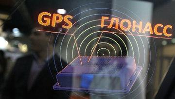 GPS и ГЛОНАСС