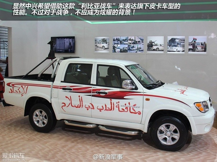 Выставочный образец пикапа Grandtiger производства китайской компании ZXAuto (Hebei Zhongxing Automobile Co., Ltd, провинция Хэбэй). Источник: militaryphotos.net.