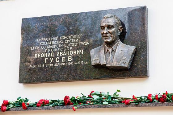 Мемориальная доска Леонида Гусева