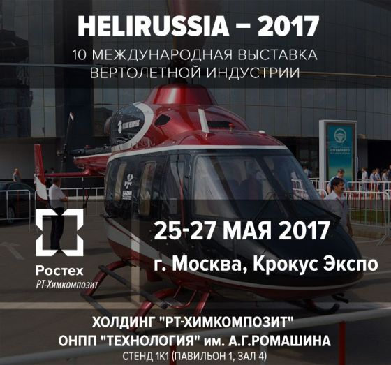 Технология на HeliRussia–2017