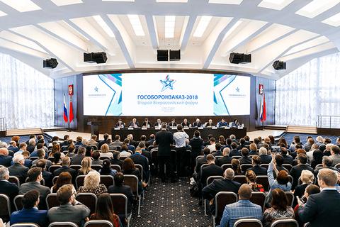 """II Всероссийский форум """"Гособоронзаказ-2018″."""