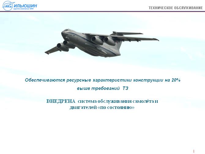 Ил-76МД-90А.