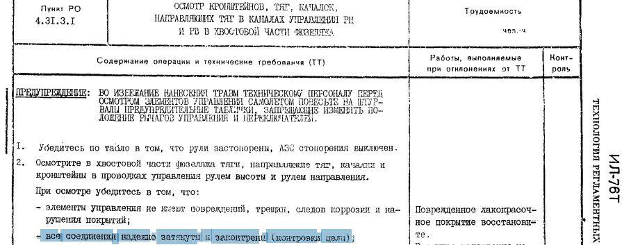 Из технологии регламентных работ аналогичного самолета Ил-76Т.