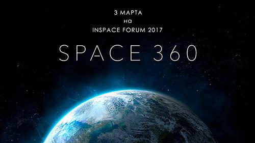 INSPACE FORUM 2017