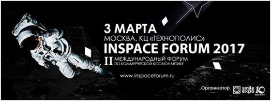 INSPACE FORUM 201