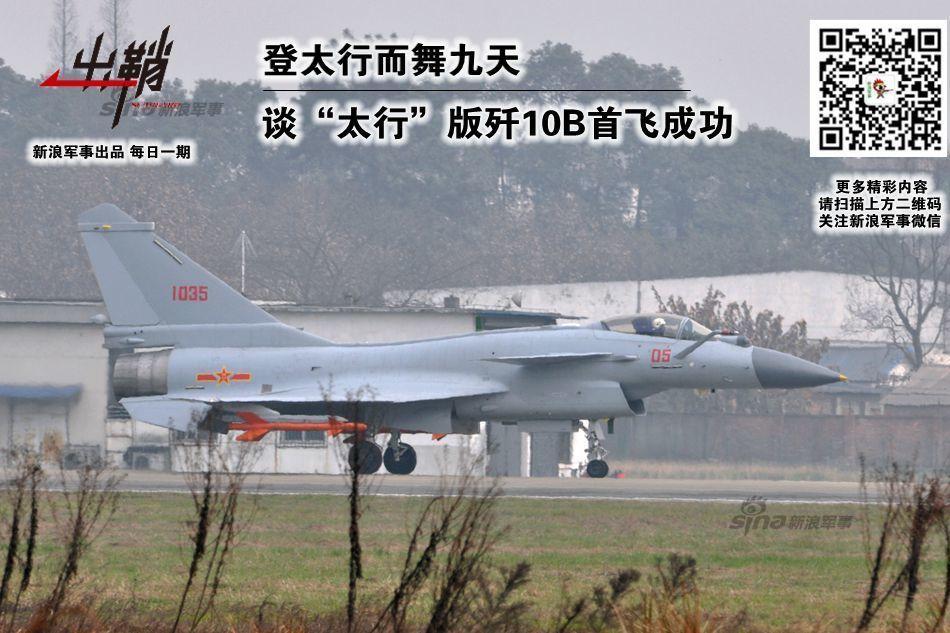 Истребитель J-10B с двигателем Taihang.