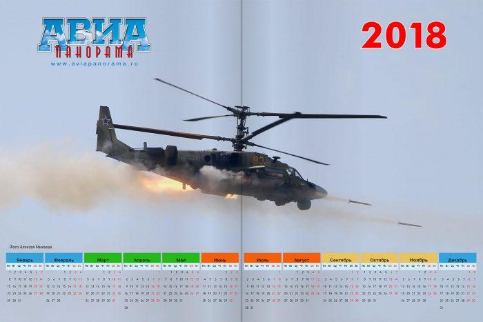 Календарь журнала «Авиапанорама».