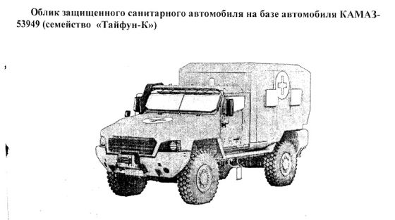 https://vpk.name/file/img/kamaz-53949_linza.t.jpg