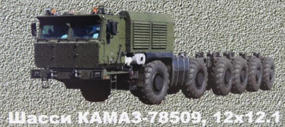 КАМАЗ-78509