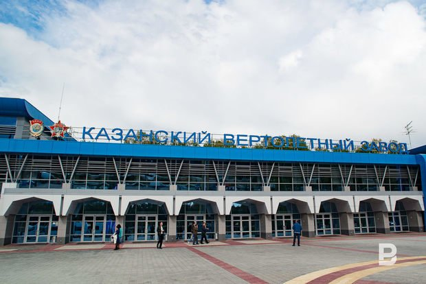 Казанский вертолетный завод.