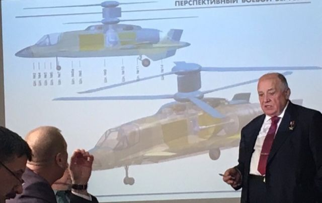 Концепт скоростного боевого вертолета