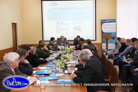 НТК «Проблемы и перспективы развития ММКМ» в ВИАМ