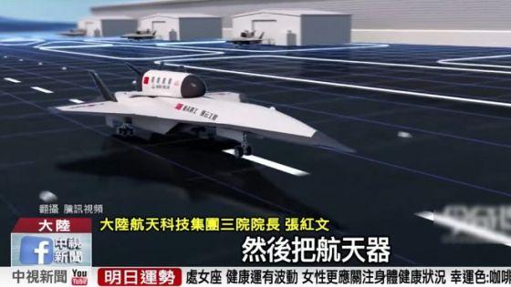 Китайский космический аппарат