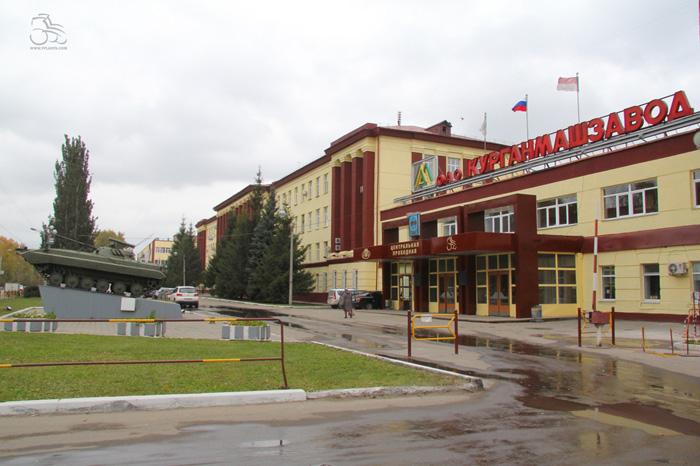 Центральная проходная ОАО «Курганмашзавод».