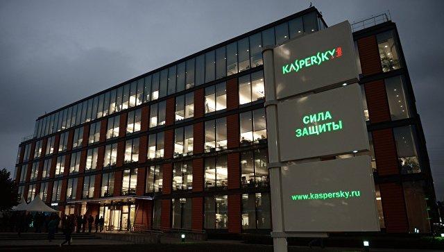 Здание офиса компании Лаборатория Касперского в Москве.