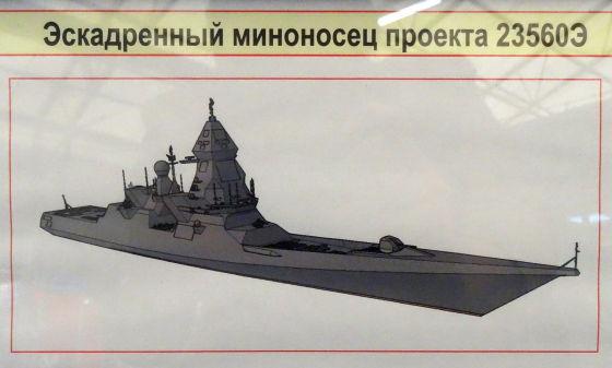 "Эсминец проекта 23560Э ""Лидер"""