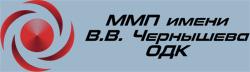 "Логотип ОАО ""ММП им В.В.Чернышева""."