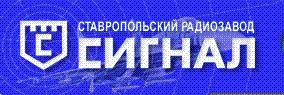 Логотип ОАО «Сигнал» (г. Ставрополь)