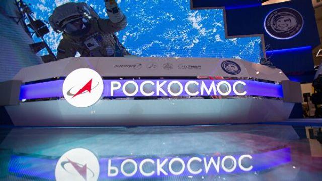 """Логотип госкорпорации """"Роскосмос"""""""