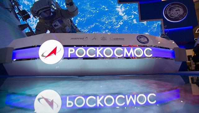 Логотип госкорпорации Роскосмос. Архивное фото.