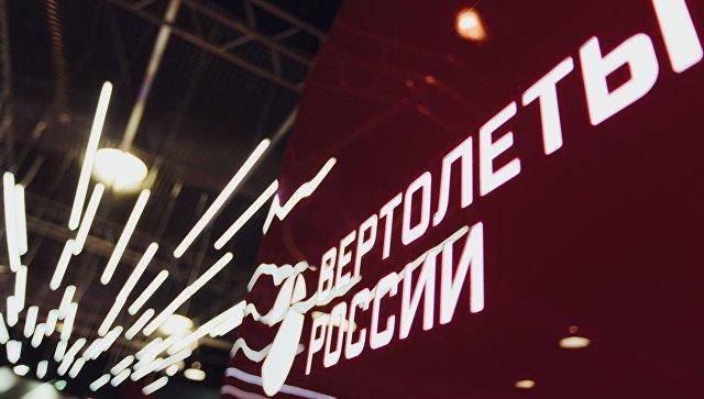 Логотип холдинга Вертолеты России. Архивное фото.