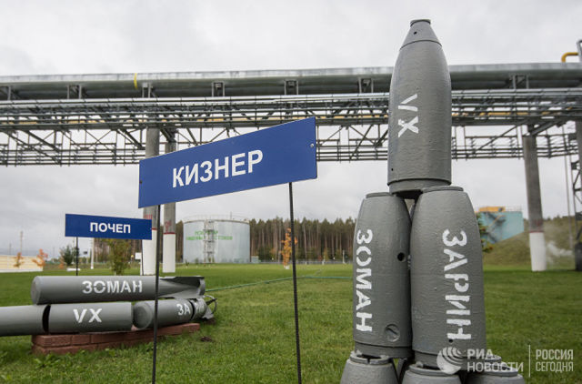 Макеты боеприпасов с отравляющими веществами на объекте Кизнер в Удмуртии