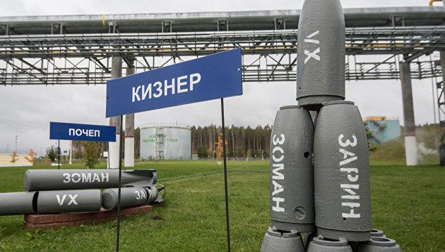 Макеты боеприпасов с отравляющими веществами на объекте Кизнер в Удмуртии.