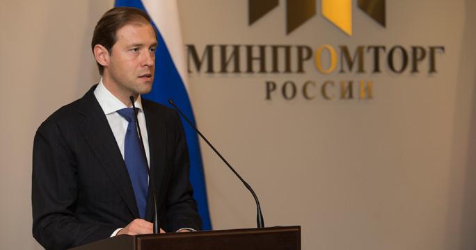 Денис Мантуров.