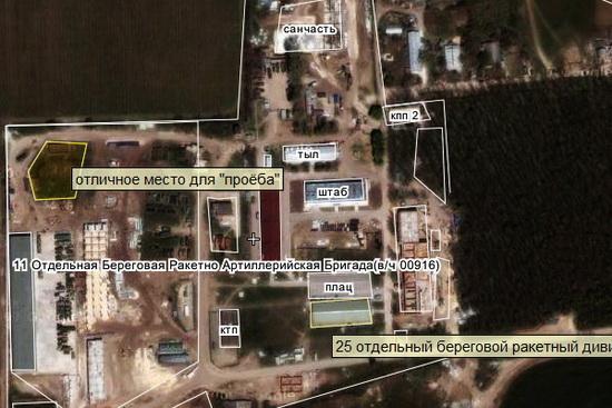 ПБРК «Бастион». Разметка базы ракетно-артиллерийской бригады (п. Уташ Краснодарского края, близ Анапы).